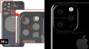 หลุดภาพชิ้นส่วน iPhone XI มาพร้อมกล้องหลัง 3 ตัว