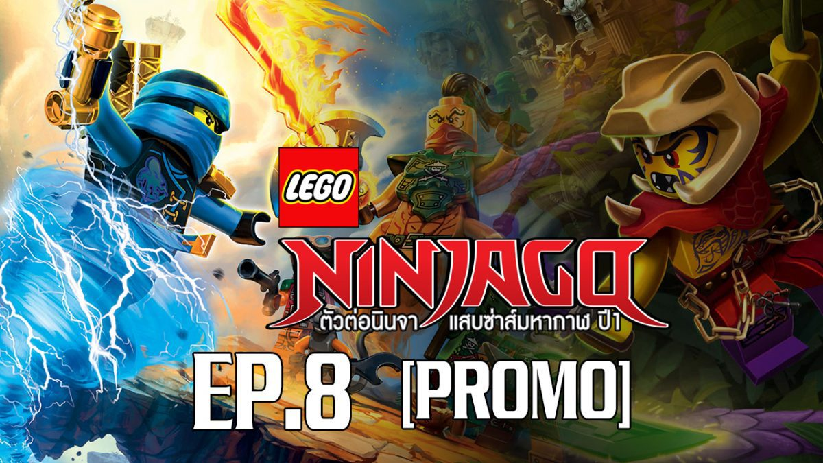 Lego Ninjago มหัศจรรย์อัศวินเลโก้ S1 EP.8 [PROMO]