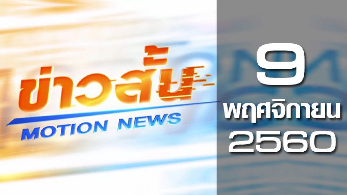 ข่าวสั้น Motion News Break 1 09-11-60