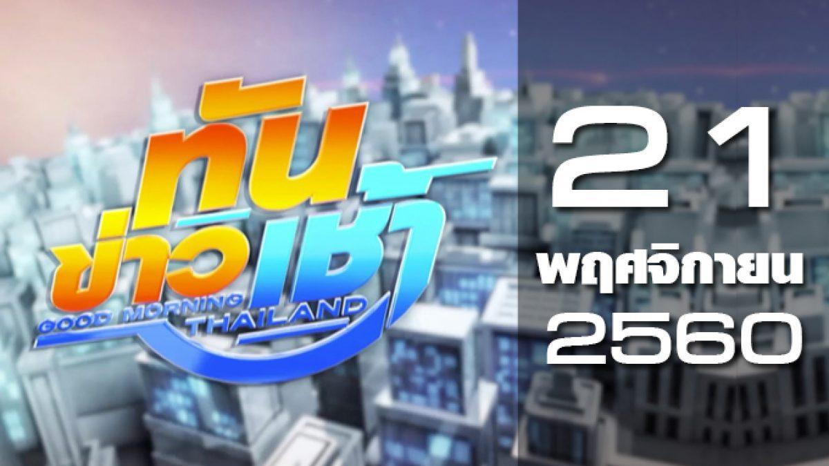 ทันข่าวเช้า Good Morning Thailand 21-11-60