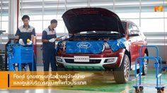 Ford รุกขยายเครือข่ายผู้จำหน่ายและศูนย์บริการคุณภาพทั่วประเทศ