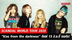 """ได้เวลาเคลียร์คิวพบกับ 4 สาว Scandal ใน SCANDAL WORLD TOUR 2020 """"Kiss from the darkness"""" ดีเดย์ 13 มิ.ย.นี้ เจอกัน!"""