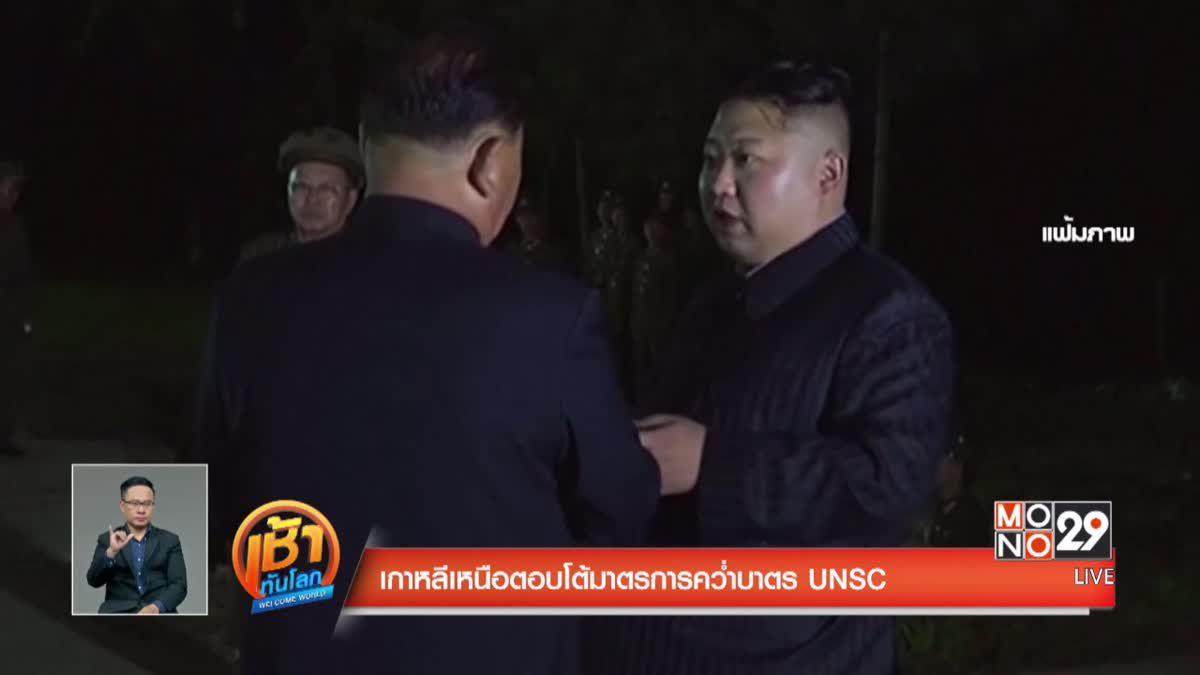 เกาหลีเหนือตอบโต้มาตรการคว่ำบาตร UNSC