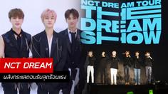 สถานีต่อไป 'ประเทศไทย'! NCT DREAM คอนเฟิร์มระเบิดความสนุก 1-2 ธันวาคมนี้