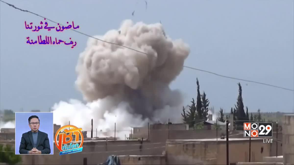 ระเบิดร่มชูชีพถล่มจังหวัดฮามาของซีเรีย