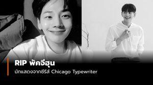 RIP พัคจีฮุน นักแสดงจากซีรีส์ Chicago Typewriter