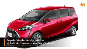 Toyota Sienta Safety Edition อุ่นใจอีกขั้นด้วยระบบความปลอดภัยอัจฉริยะ