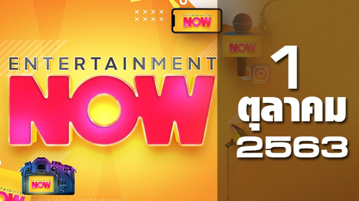 Entertainment Now 01-10-63