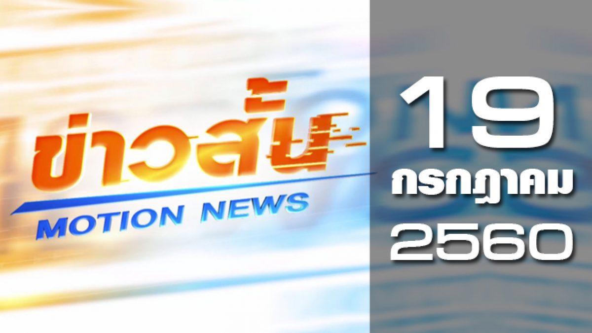 ข่าวสั้น Motion News Break 2 19-07-60