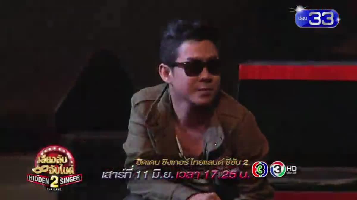 Spot - Hidden Singer Thailand เสียงลับจับไมค์ S2 Ep.08 - ต้า Paradox (11 มิ.ย. 59)