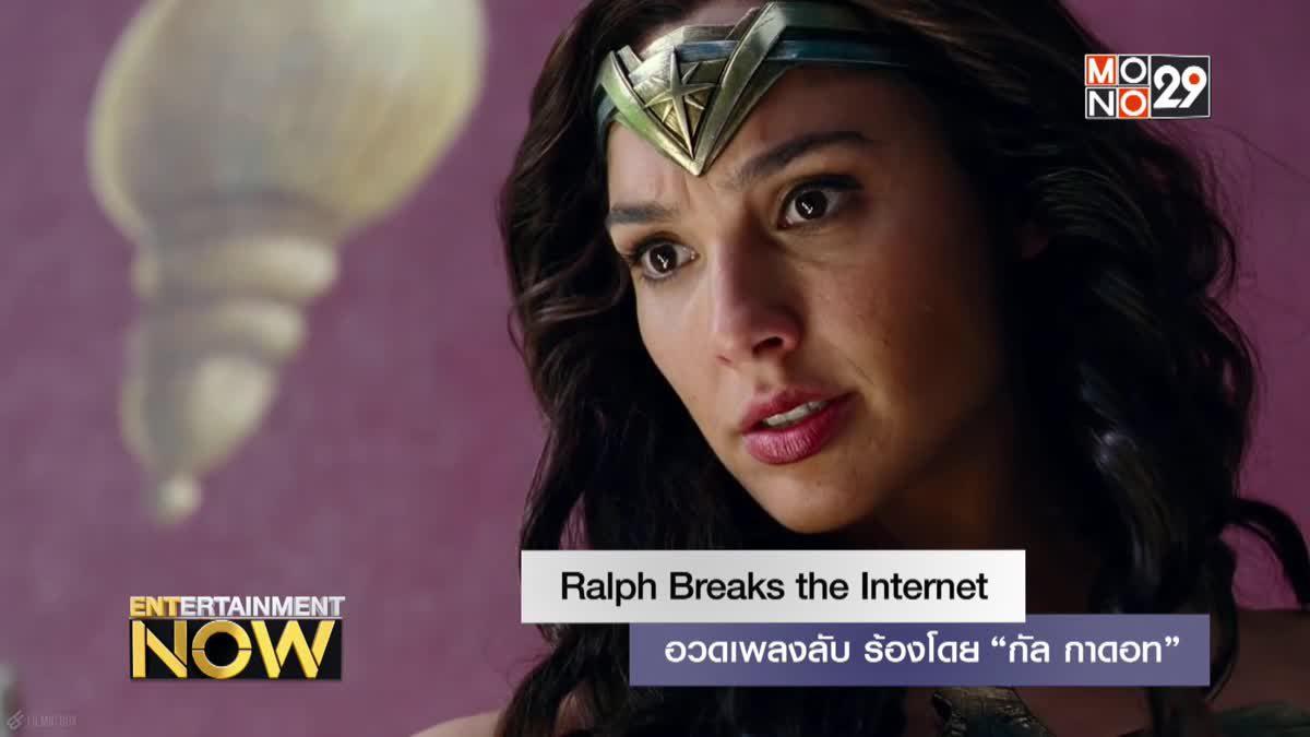 """Ralph Breaks the Internet อวดเพลงลับร้องโดย """"เวเนโลบี้ วอนชวีทซ์"""" และ """"กัล กาดอท""""!"""