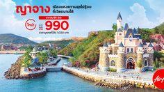 """แอร์เอเชียเปิดบินตรง """"กรุงเทพ-ญาจาง"""" เวียดนามใต้ เริ่มต้น 990 บาท"""