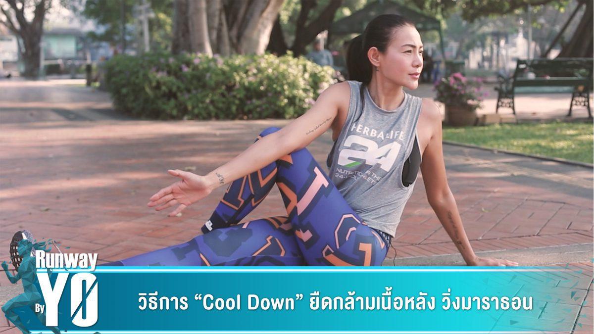 Runway by yo EP.03 คูลดาวน์หลังวิ่งที่ถูกวิธี