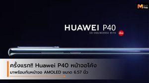 ครั้งแรกกับ Huawei P40 ที่มาพร้อมกับหน้าจอโค้งที่มีขนาด 6.57 นิ้ว