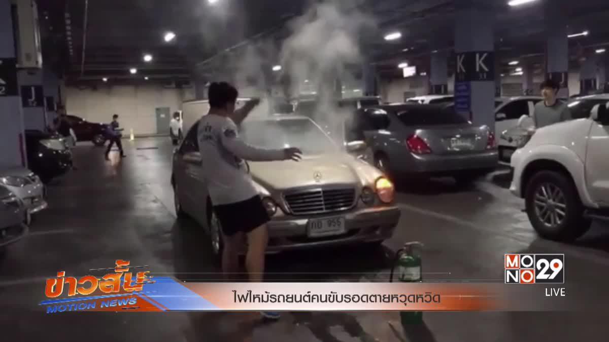 ไฟไหม้รถยนต์คนขับรอดตายหวุดหวิด