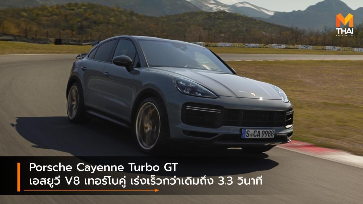 Porsche Cayenne Turbo GT เอสยูวี V8 เทอร์โบคู่ เร่งเร็วกว่าเดิมถึง 3.3 วินาที