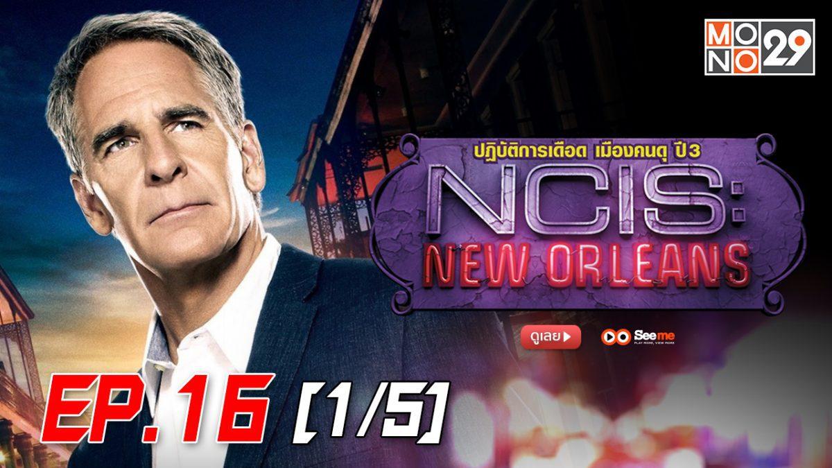 NCIS New Orleans ปฏิบัติการเดือด เมืองคนดุ ปี 3 EP.16 [1/5]