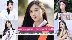 Faii BNK48