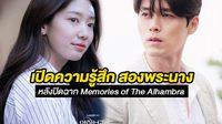 พัคชินฮเย - ฮยอนบิน เผยความรู้สึก พร้อมขอบคุณผู้ชม หลังปิดฉาก Memories of The Alhambra