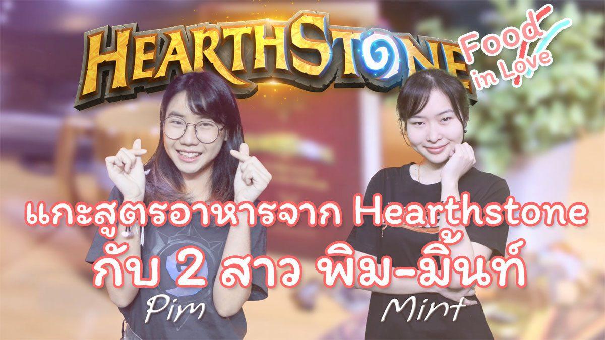 [Food in Love] แกะสูตรอาหารจาก Hearthstone กับ 2 สาว พิม-มิ้นท์