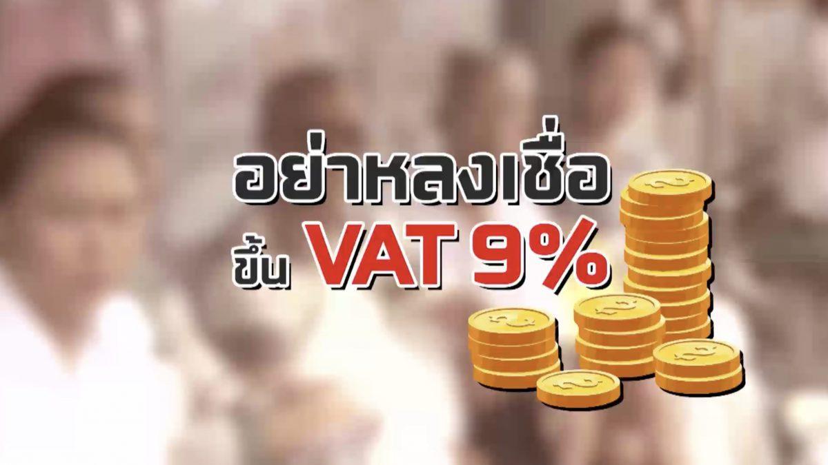 คุยครบกับพบเอก : อย่าหลงเชื่อ ขึ้น VAT 9%