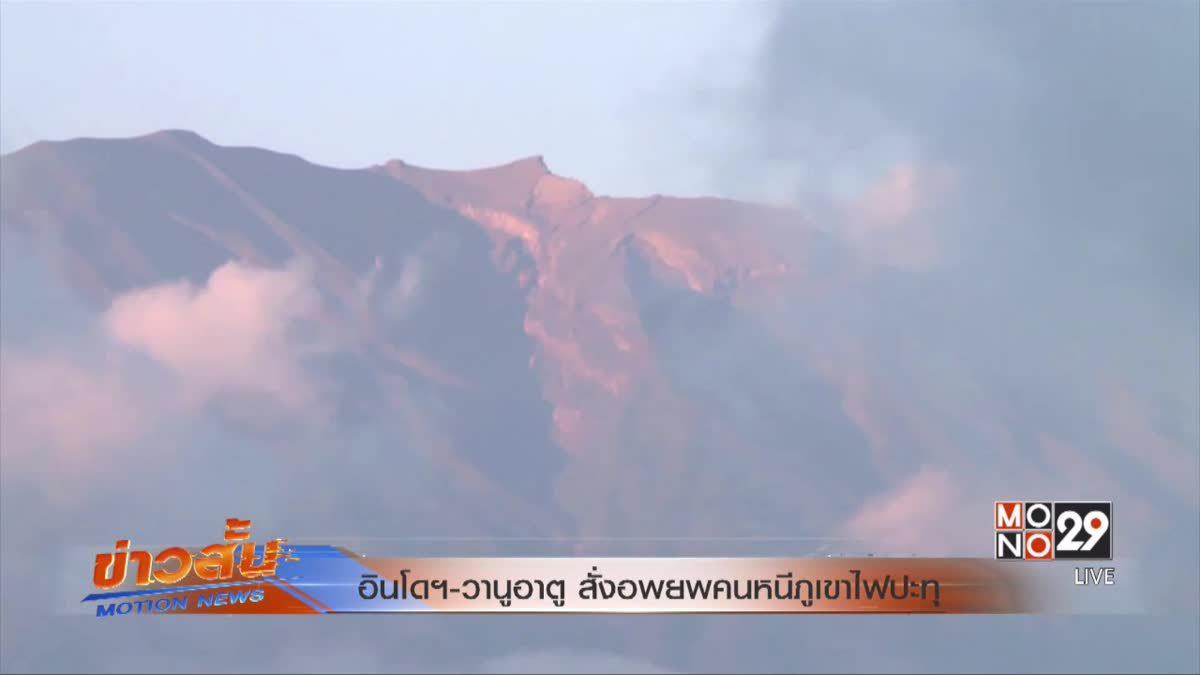 อินโดฯ-วานูอาตู สั่งอพยพคนหนีภูเขาไฟปะทุ