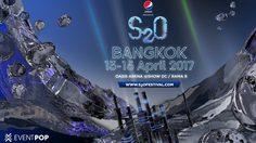 Clear Checklist! 8 ข้อ เตรียมความพร้อมก่อนไปเย็นสดชื่นงาน Pepsi presents S2O 2017