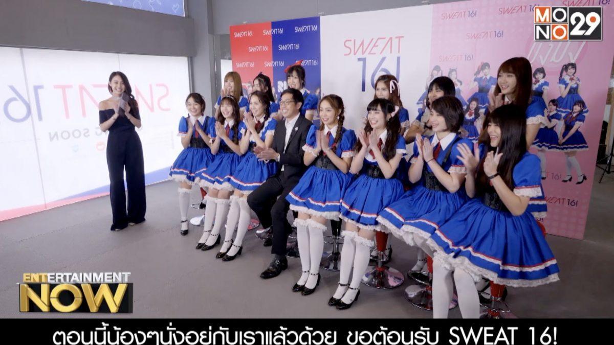 มาทำความรู้จักกับ SWEAT 16!