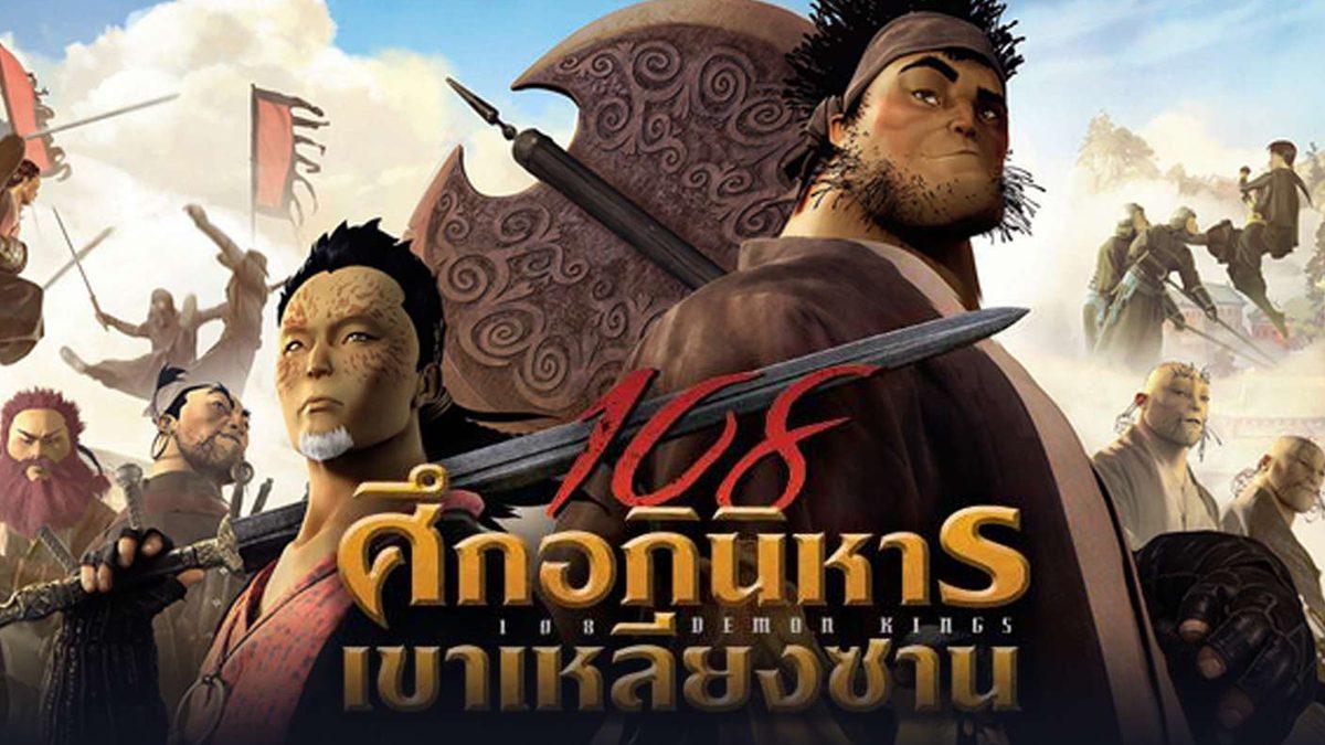 108 ศึกอภินิหารเขาเหลียงซาน 108 Demon Kings (หนังเต็มเรื่อง)