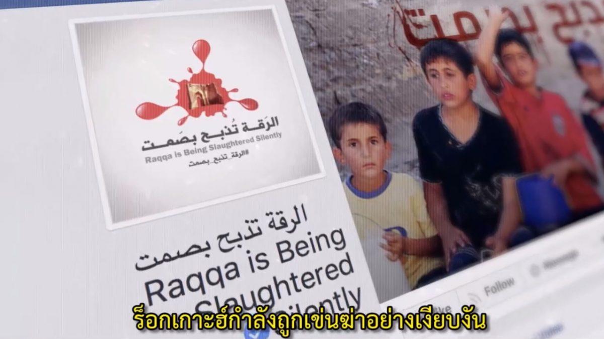เพราะโลกไม่แยแส นักข่าวพลเมืองชาวซีเรียผู้กล้าจึงรวมตัวเสี่ยงตายท้าสู้ ISIS!