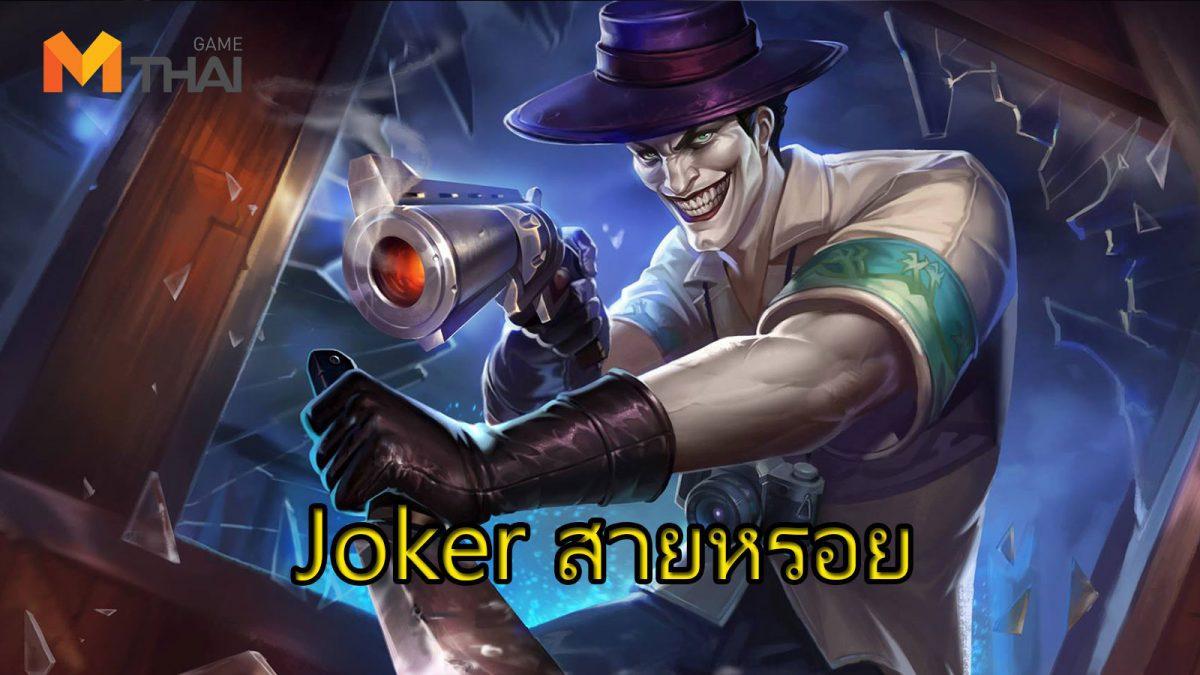 ROV : Joker วิธีเล่นสายหรอย