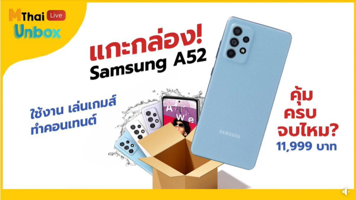 รายการแกะกล่อง Samsung A52 เล่นเกมส์ ทำคอนเทนต์ คุ้ม ครบ จบ จริงไหม ?