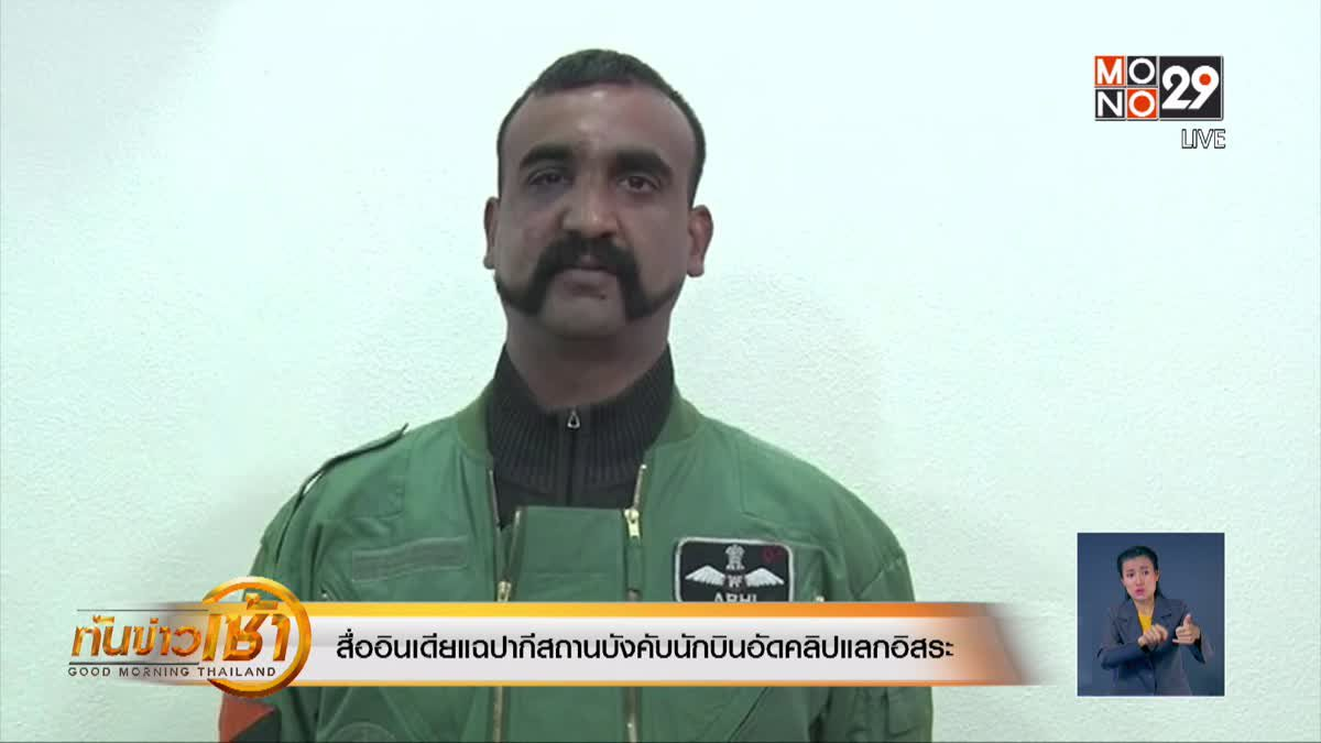 สื่ออินเดียแฉปากีสถานบังคับนักบินอัดคลิปแลกอิสระ