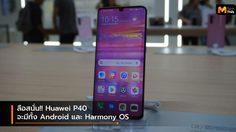 ลือสนั่น!! Huawei P40 Series จะใช้ทั้ง Harmony OS และ Android