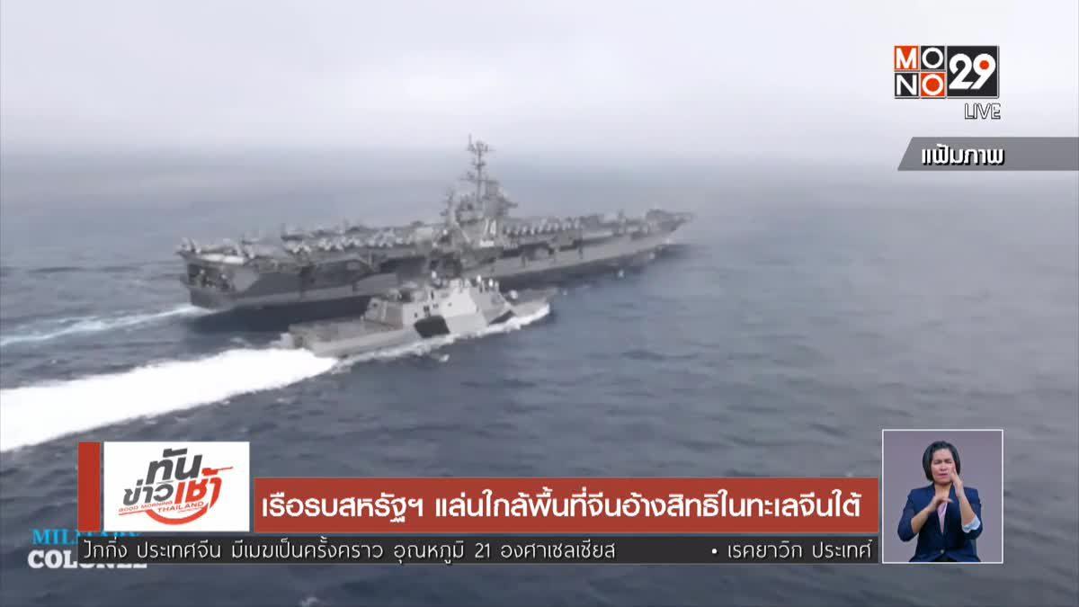 เรือรบสหรัฐฯ แล่นใกล้พื้นที่จีนอ้างสิทธิในทะเลจีนใต้