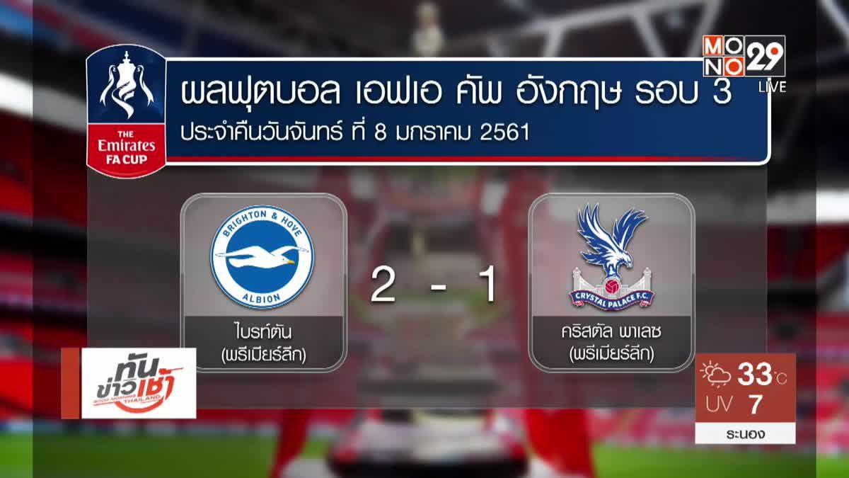 ผลฟุตบอลเอฟเอ คัพ อังกฤษ รอบ 3