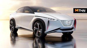 Nissan จดเครื่องหมายการค้า IMQ เเละ IMS ให้กับรถไฟฟ้ารุ่นใหม่