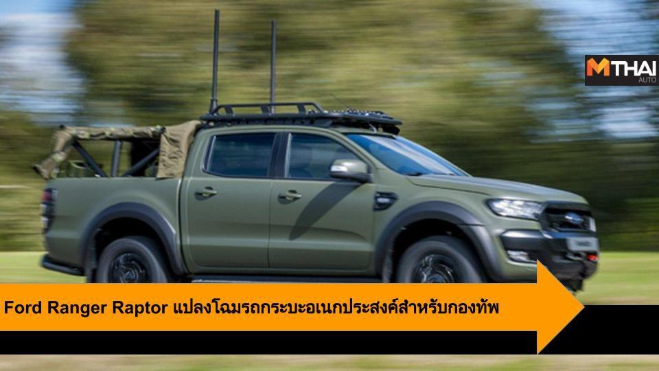 Ford Ranger Raptor แปลงโฉมรถกระบะอเนกประสงค์สำหรับกองทัพ