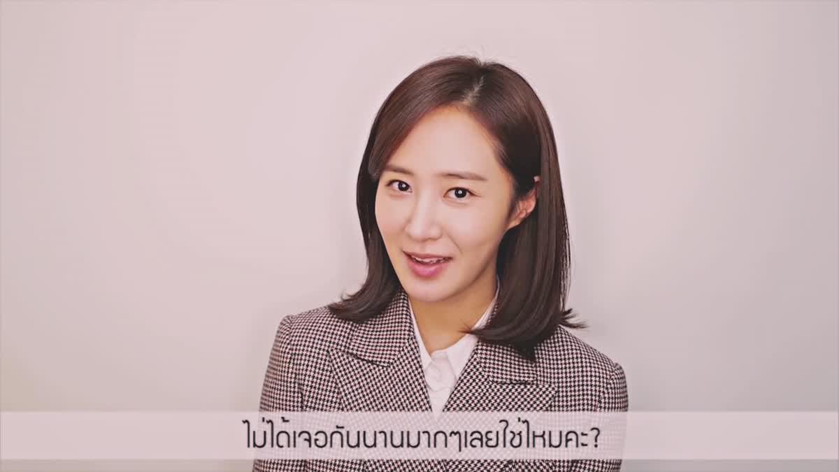 """ยูริ Girls' Generation ส่งคลิปชวน """"ไทยโซวอน"""" ร่วมสร้างความทรงจำสุดแสนพิเศษ"""