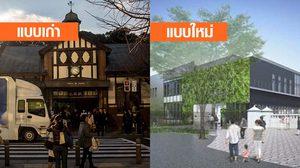 แสนเสียดาย ! ญี่ปุ่นตัดสินใจทุบสถานีฮาราจูกุ สถานีคลาสสิคในกรุงโตเกียวทิ้ง