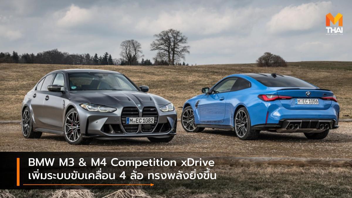 BMW M3 & M4 Competition xDrive เพิ่มระบบขับเคลื่อน 4 ล้อ ทรงพลังยิ่งขึ้น