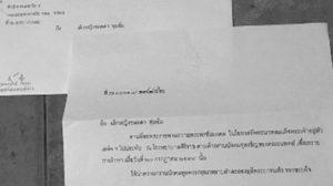 จดหมายพระบาทสมเด็จพระปรมินทรมหาภูมิพลอดุลยเดช ทรงขอบใจเด็กหญิงวัย 6 ขวบ