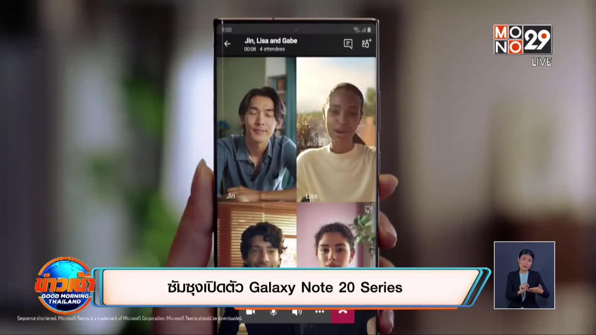 ซัมซุงเปิดตัว Galaxy Note 20 Series
