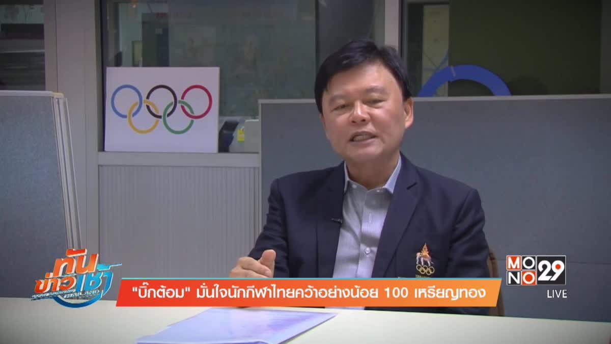 """""""บิ๊กต้อม"""" มั่นใจนักกีฬาไทยคว้าอย่างน้อย 100 เหรียญทอง"""