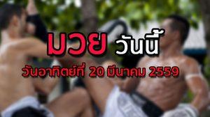 โปรแกรมมวยไทยวันนี้ วันอาทิตย์ที่ 20 มีนาคม 2559