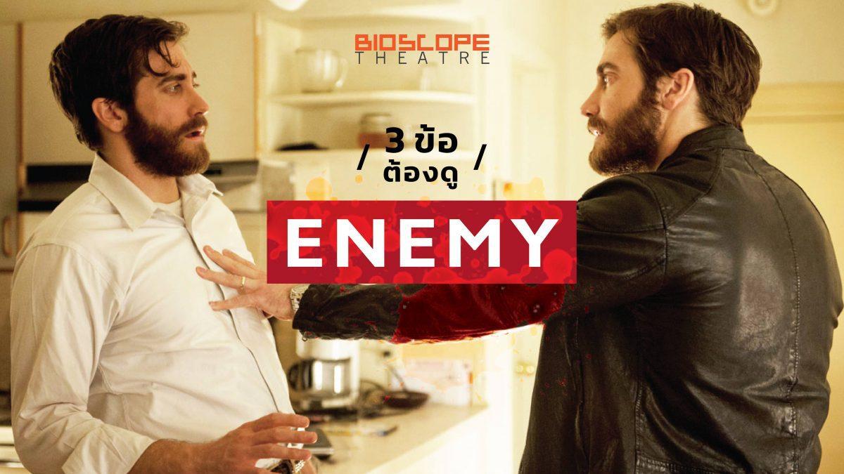 3 ข้อต้องดู Enemy