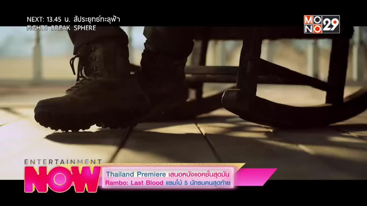 Thailand Premiere เสนอหนังแอคชั่นสุดมัน Rambo : Last Blood แรมโบ้ 5 นักรบคนสุดท้าย