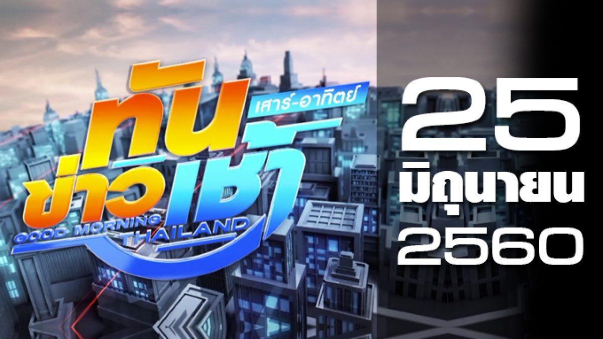ทันข่าวเช้า เสาร์-อาทิตย์ Good Morning Thailand 25-06-60