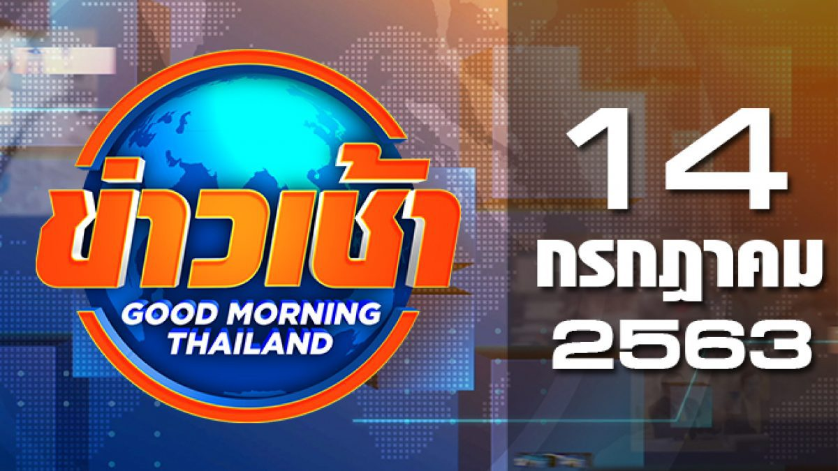 ข่าวเช้า Good Morning Thailand 14-07-63