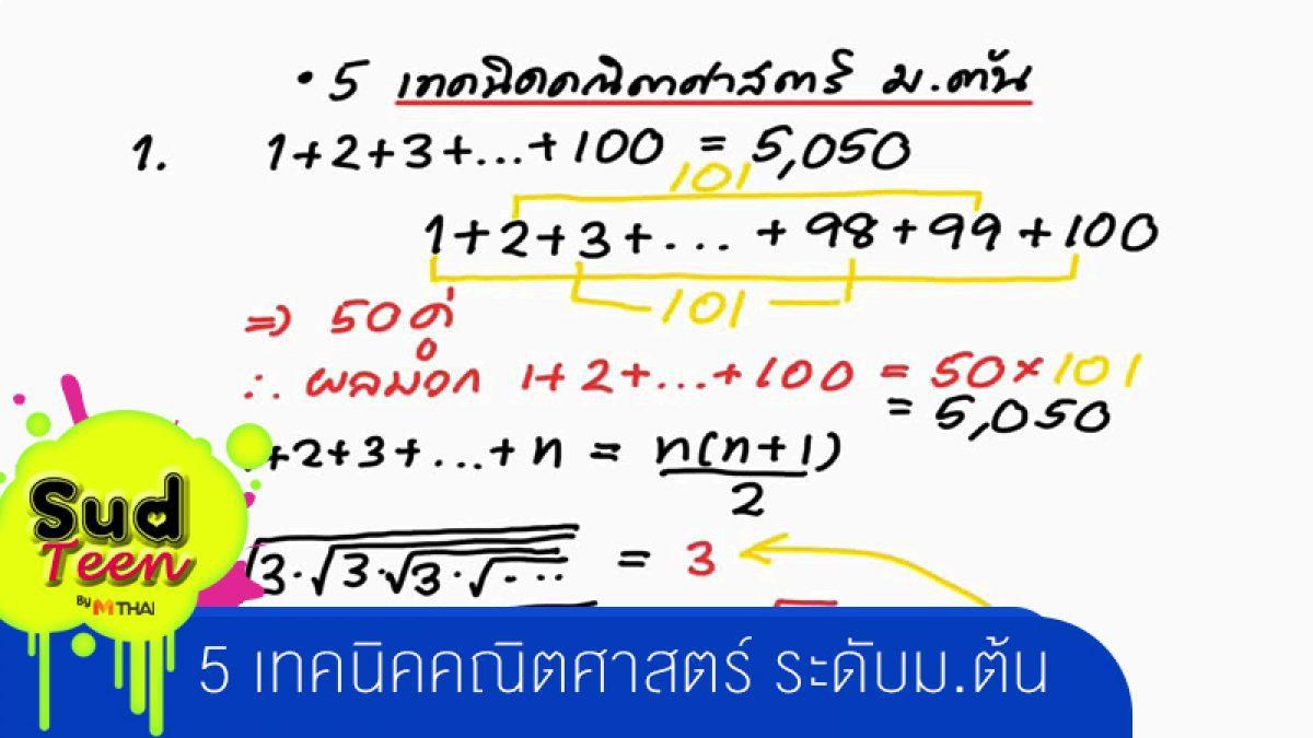 5 เทคนิคคณิตศาสตร์ ระดับม.ต้น